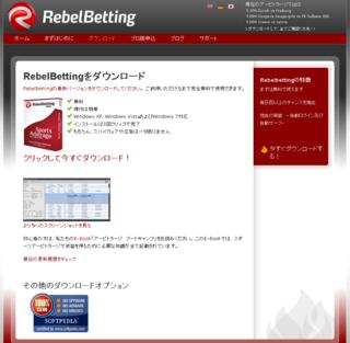 Download RebelBetting - Sports Arbitrage (Surebet) Software - RebelBetting.png